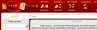 Интернет-аукцион «Клуб-Менял»
