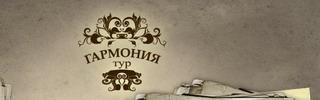 Туристическая компания «Гармония Тур»