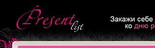 Каталог желаний «Present List»