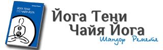 Промо-сайт для книги «Йога Тени Чайя Йога»