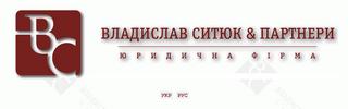 Юридическая фирма Владислав Ситюк